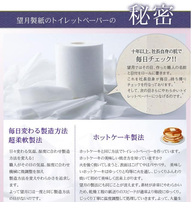 expensive Japanese toilet paper